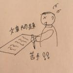 【国語が苦手】小学校高学年の文章読解能力をあげる方法